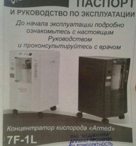 Концетратор кислорода Республика Бурятия с.Бичура