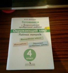 Учебник по окружающему миру 4 класс