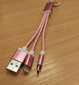 Кабель-брелок для зарядки 2в1 розовый