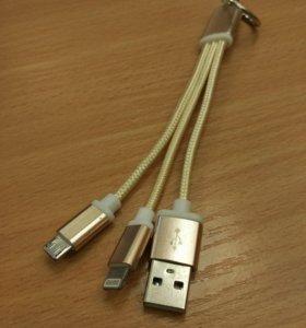 Кабель-брелок для зарядки 2в1 золотистый