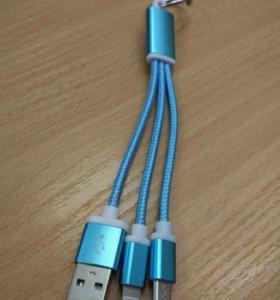 Кабель-брелок для зарядки 2в1 голубой