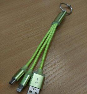 Кабель-брелок для зарядки 2в1 зеленый