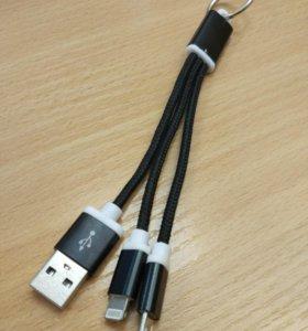 Кабель-брелок для зарядки 2в1 черный