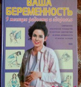 Книга про беренность