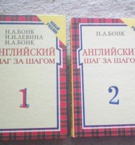 Учебник английский шаг за шагом