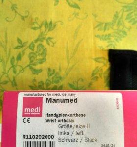 Шина для запястья ( Manumed 2)