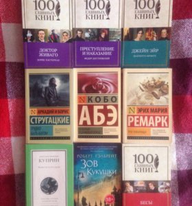 Книги, классика