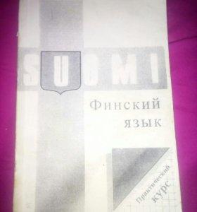 Отл.учебник финского языка