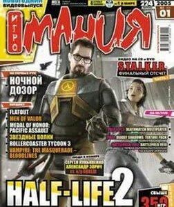 Журналы игромания