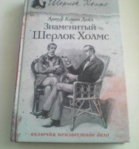 """Книга """"Знаменитые Приключения Шерлока Холмса"""""""