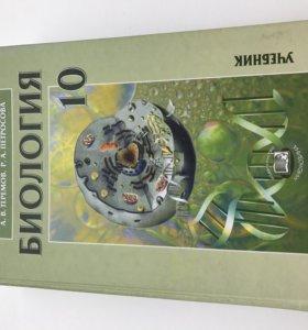 Биология 10 класс. Теремов, Петросова