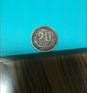 Монета 20 копеек СССР 1936 года