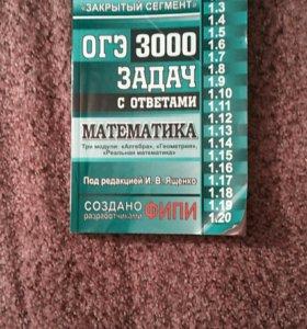 Книга для подготовки к экзаменам