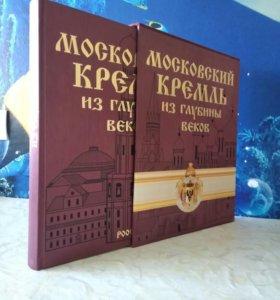 """""""Московский Кремль. Из глубины веков"""" Роосса 2007"""
