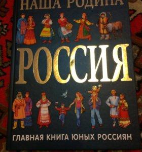 Книга Наша Родина Россия