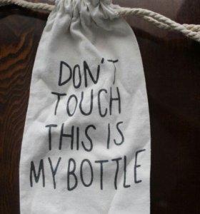 Мешочек для бутылки