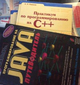книги по любым языкам программирования