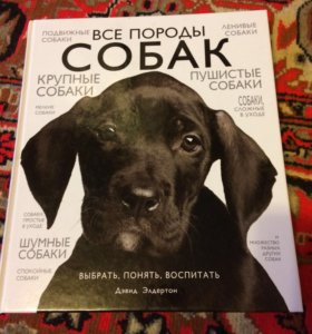 Книга Все породы собак