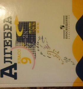 Учебник по алгебре Макарычев, 9 класс