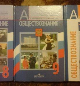 Учебники по обществознанию за 8,9,10 класс