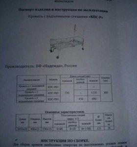 Кровать медицинская с подъемными секциями КПС-Р
