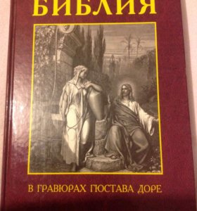 Библия в гравюрах, подарочный вариант.