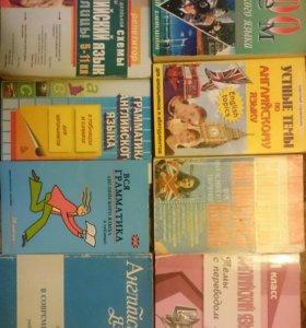 Книги и справочники по английскому