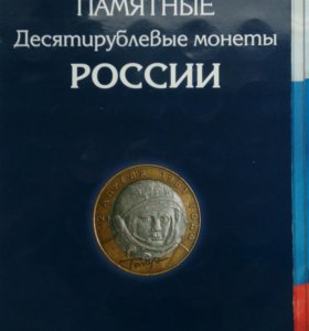 Коллекция юб. монет 102 шт.