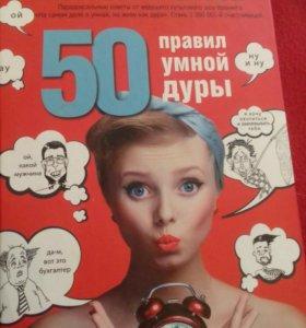 """Книга """"50 правил умной дуры"""""""