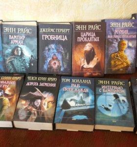 Коллекция книг (мистика)
