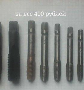 Метчики/Пускатель