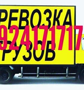 Услуги грузовых перевозок.грузчики,квитанции.