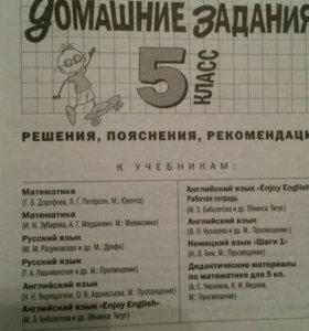 Домашние задания 5 класс