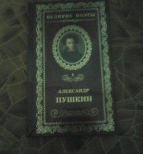 Новый сборник пушкина в упаковке