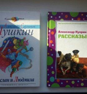 """Пушкин """"Руслан и Людмила"""", Куприн """"Рассказы"""""""