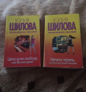 Книги Шиловой