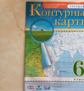 География контур. карты 6 класс.