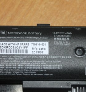 Батарея для ноутбука HP Pavilion 17
