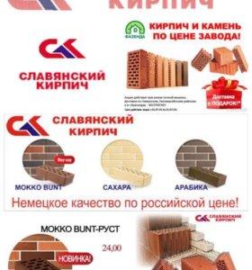Кирпич Славянский в ассортименте