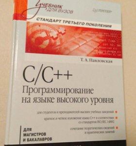 """""""C/C++ Программирование на языке высокого уровня"""""""