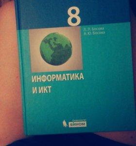 Учебник, 8 класс
