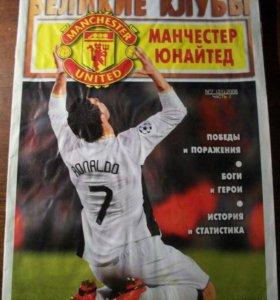 """Журнал """"Великие клубы. Манчестер Юнайтед"""""""