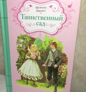 """Книга Френсиса Бернетта """"таинственный сад """""""