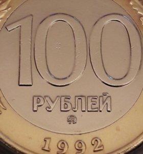 Редкие 100 рублей