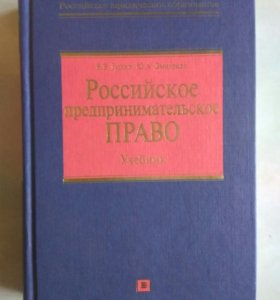 Учебник по праву