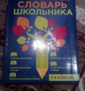 Универсальный словарь школьника