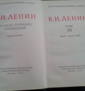 Продам коллекцию книг ,Все тома В.И.Ленина .