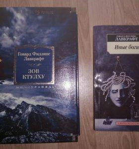 """Две книги: Г.Ф.Лавкрафт """"Зов Ктулху"""" и """"Иные боги"""""""