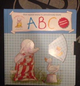 Книжка игрушка по английскому