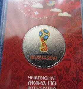 25 рублей 2018г Чемпионат мира по футболу, цветная